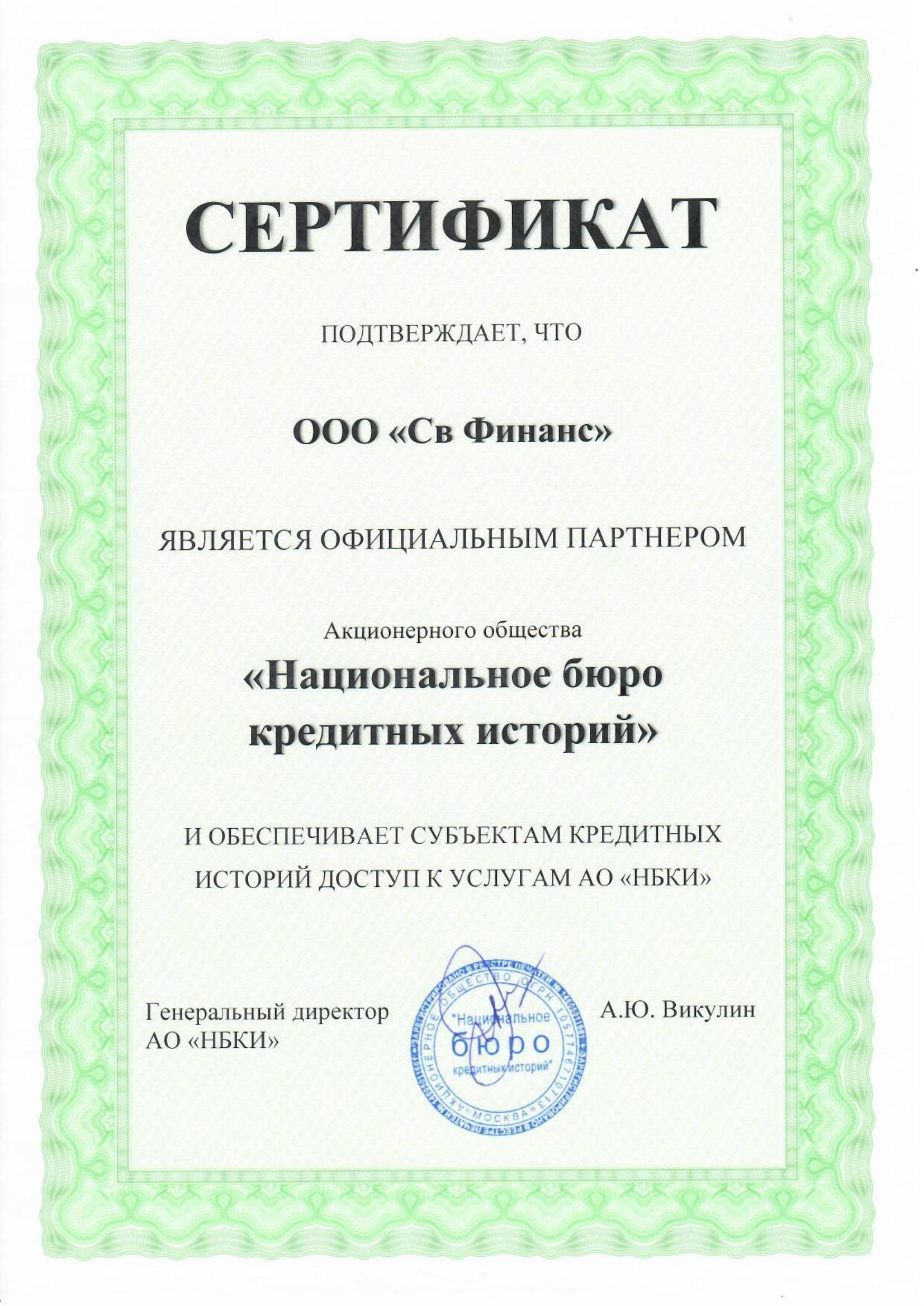 НБКИ Сертфикат-1