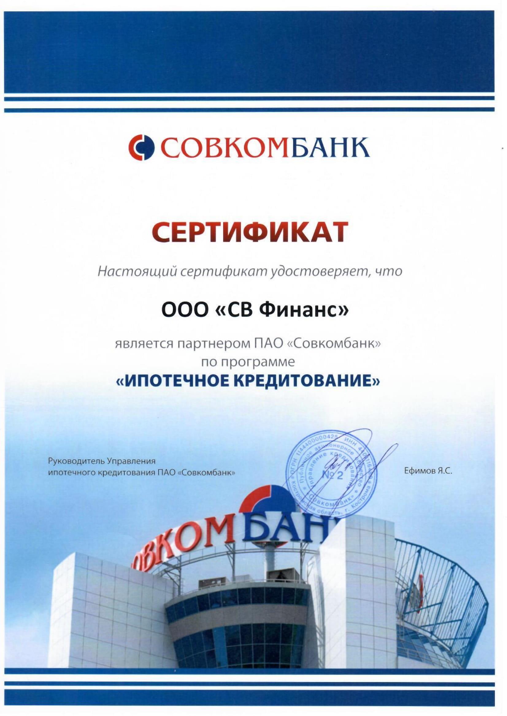 Совкомбанк сертификт-1