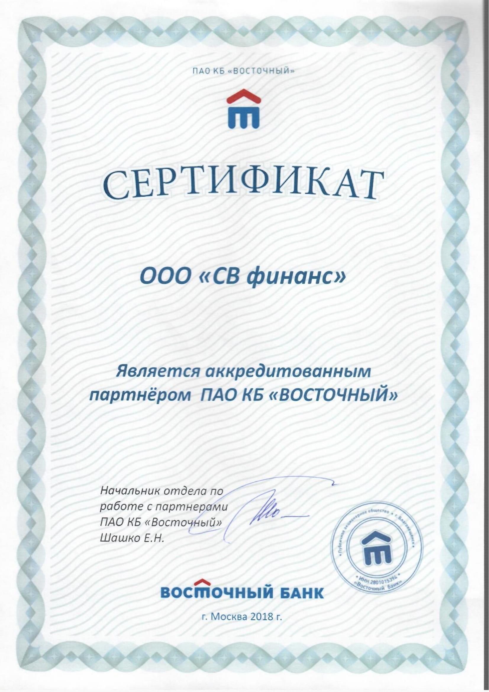 ВЭ сертифкат-1