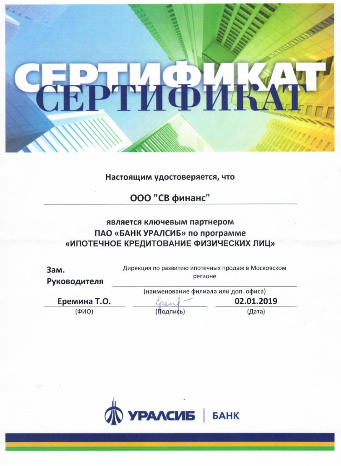 ural-sib