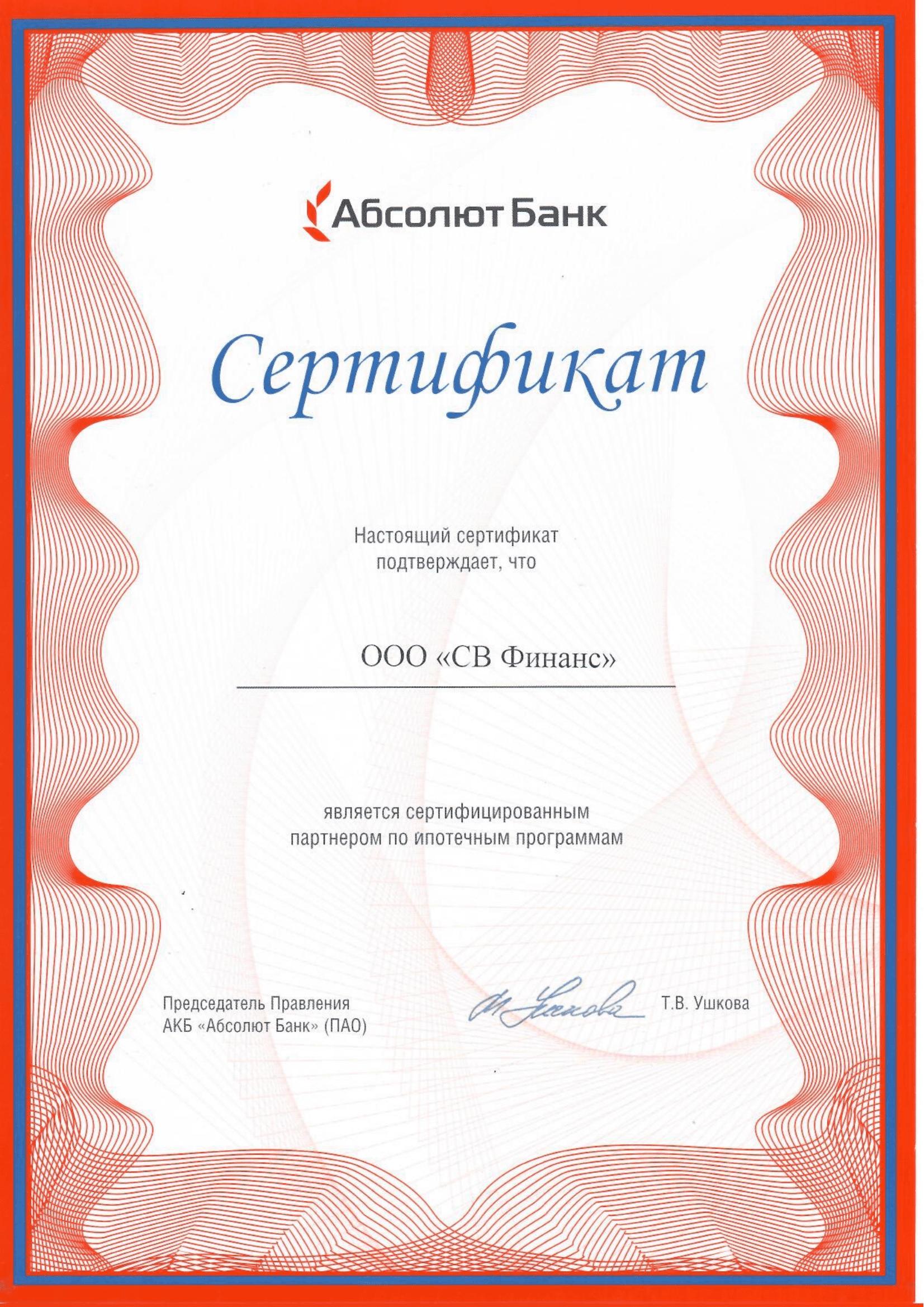 Сертификат Абсолют