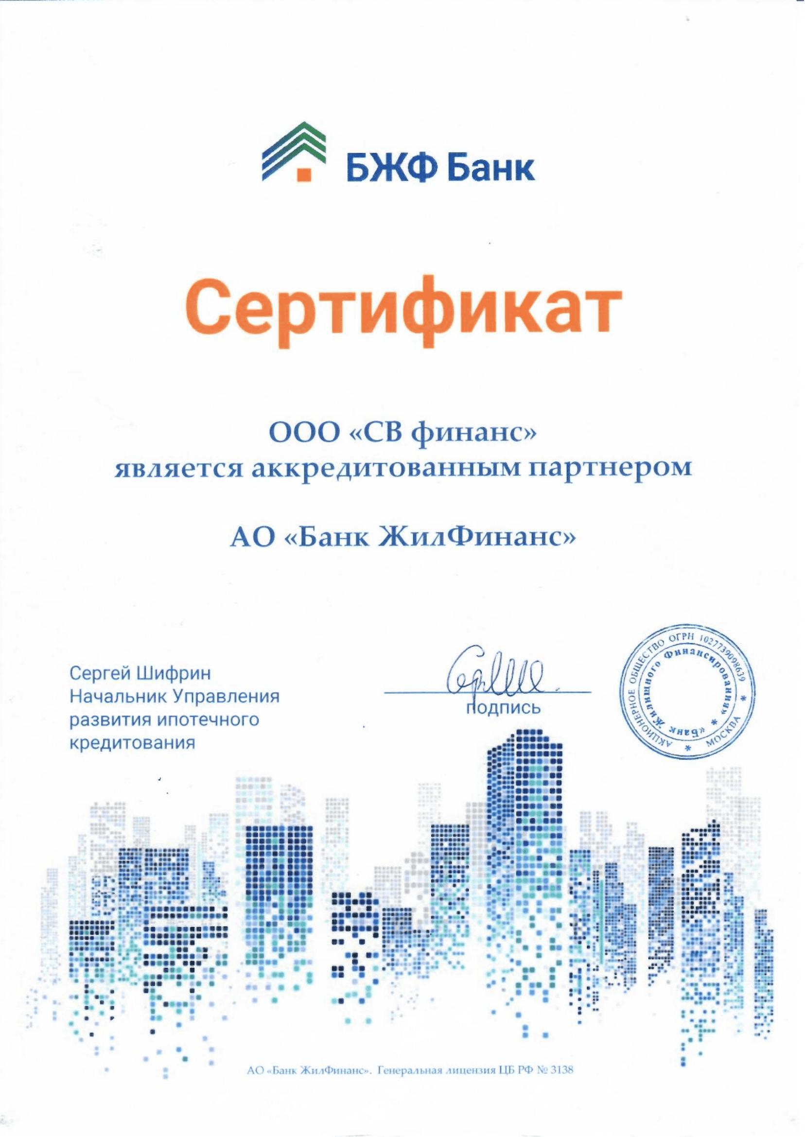 Сертификат БЖФ